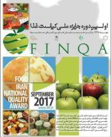 جایزه ملی کیفیت غذا با امتیازات ویژه به واحدهای صنایع غذایی اعطاء می شود