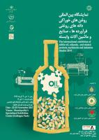 اولین نمایشگاه بین المللی روغن های خوراکی، دانه های روغنی، فرآورده ها، صنایع و ماشین آلات وابسته برگزار خواهد شد