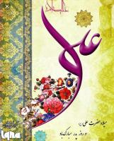 میلاد با سعادت حضرت علی (ع) و روز پدر گرامی باد